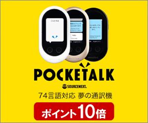 9/7発売!話題の通訳機「POCKETALK」ポイント10倍!