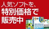 「セキュリティZERO・筆王ver.21」特別価格で販売中!