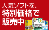 「セキュリティZERO・ロゼッタストーン」特別価格で販売中!