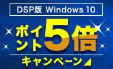 DSP Windows10 HOME・Pro ポイント5倍