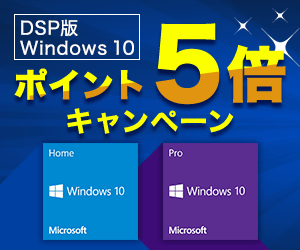 DSP Windows10 HOME・Pro ポイント5倍
