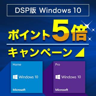 DSP Windows10 ポイント5倍