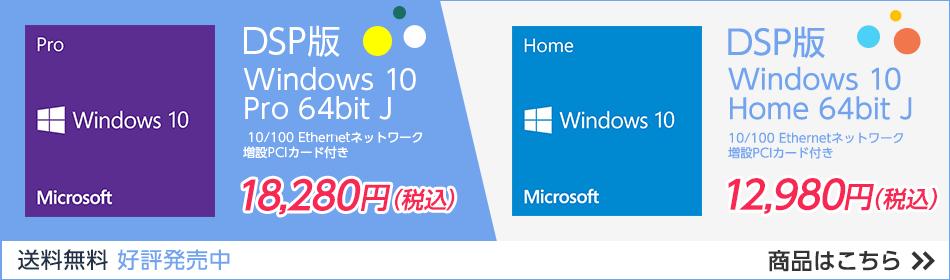 DSP版 Windows 10