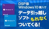 いまならDSP版 Windows 10に「データ引越しソフト」ついてくる