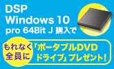 DSP Windows 10 pro
