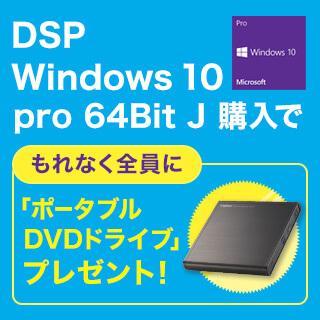 DSP Windows 10 購入でポータブルDVDドライブ プレゼント