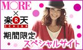 MORE×楽天スペシャルコラボサイトがオープン!
