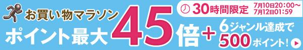 【30時間限定】ポイント最大45倍!楽天市場 お買い物マラソン開催中!