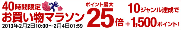 40時間限定&ポイント最大25倍!お買い物マラソン★2月2日10時スタート!