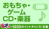 【楽天市場】12ジャンル達成で+1,500ポイント