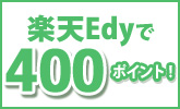 【400ポイント】電子マネー楽天Edyを手に入れるにはコチラ