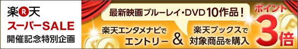 楽天スーパーSALE開催記念!最新映画のブルーレイ・DVDがポイント3倍!