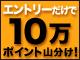 楽天エンタメナビ10万ポイント山分け&ポイント10倍!
