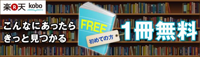 無料で電子書籍を始めよう!