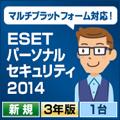 ESET パーソナル セキュリティ 2014 ダウンロード3年版