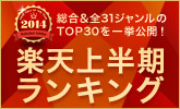 楽天市場 2014年上半期ランキングを発表!