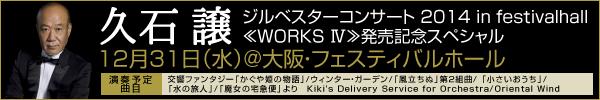 「久石 譲 ジルベスターコンサート」チケット発売中
