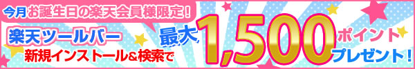 1月お誕生月の方だけ!楽天ツールバー新規利用で最大1,500ポイントプレゼント
