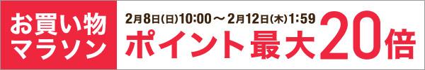 【楽天市場】ポイント最大20倍!お買い物マラソン開催中!