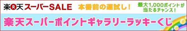 楽天スーパーSALE前の運試しラッキーくじ開催中!