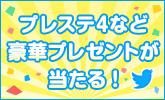 【楽天市場】Twitter100万フォロワー達成記念!