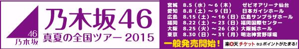 乃木坂46 真夏の全国ツアー2015
