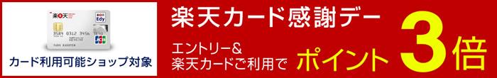 「楽天カード感謝デー」お買い物マラソン期間中ポイント3倍!