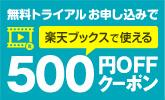 動画配信の【楽天SHOWTIME】特別キャンペーン!