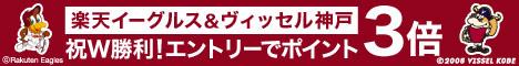 祝W勝利!楽天イーグルス&ヴィッセル神戸!エントリー&1,000円以上購入でポイント3倍!