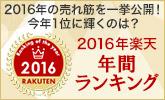【楽天市場】2016年、売れ筋一位に輝くのは!?