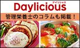 楽天レシピ デイリシャス☆ママが絶対知りたいネタ満載