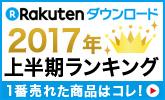 【楽天ダウンロード】2017年上半期の人気コンテンツを発表!