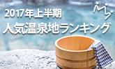 【楽天トラベル】2017年上半期 人気温泉地TOP20!