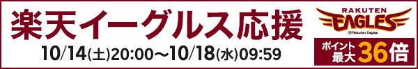 【楽天市場】 楽天イーグルス応援キャンペーン ポイント最大36倍
