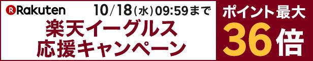 【楽天市場】楽天イーグルス 応援キャンペーン ポイント最大36倍