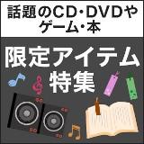 限定特典付きのCD・DVDやゲーム・本!