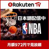 世界最高峰NBAの大熱戦をあなたに!