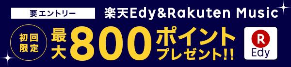 要エントリー楽天Edyアンドrakutenmusic[初回限定]最大800ポイントプレゼント