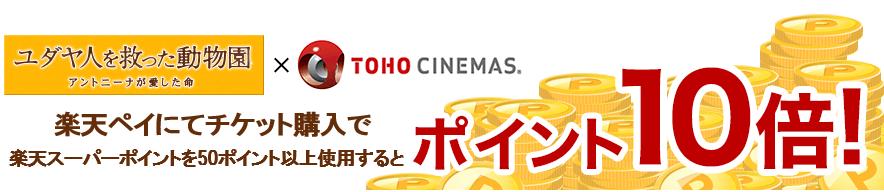 ユダヤ人を救った動物園×TOHO CINEMAS チケット購入で楽天スーパーポイントを50ポイント以上使用するとポイント10倍!