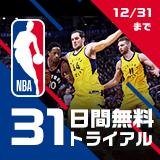 NBA 31日間無料トライアル 12/31まで