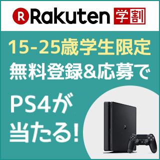 PS4が当たるチャンス!お得なクーポンも♪