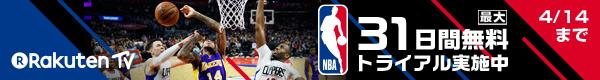 NBA 最大31日間無料トライアル実施中 楽天TV