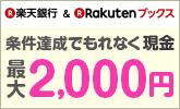 条件達成で現金最大2,000円GET!