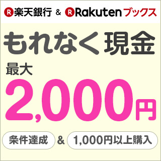 条件達成でもれなく現金最大2,000円!