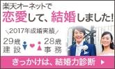 【無料】結婚力診断2