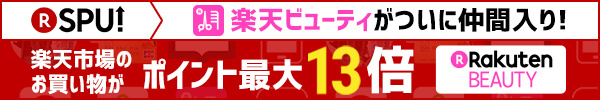 【SPU】楽天ビューティ月1回1,500円(税込)以上のネット予約&来店でポイント+1倍
