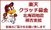 北海道地震被害支援募金
