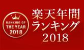【【楽天市場】今年楽天市場で最も売れたアイテムは!?