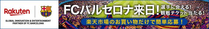 FCバルセロナ スーパードリームキャンペーン