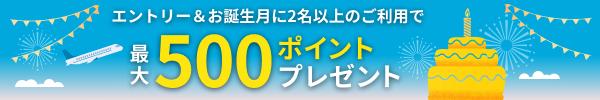 【楽天トラベル】【11月お誕生日の方限定】お誕生日ステイで最大500ポイントプレゼント♪